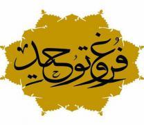 فروغ توحید, آیت الله فروغی, سایت آیت الله فروغی, سایت استاد فروغی