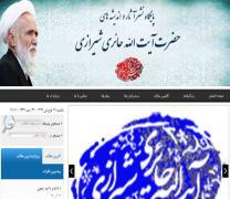 نشر آثار و اندیشه های حضرت آیت الله محی الدین حائری شیرازی(ره)