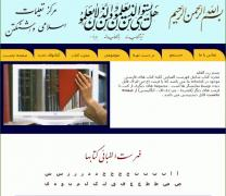 كتابخانه مركز تعليمات اسلامی واشنگتن
