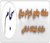 سامانه جامع اعزام مبلغ سازمان تبلیغات اسلامی